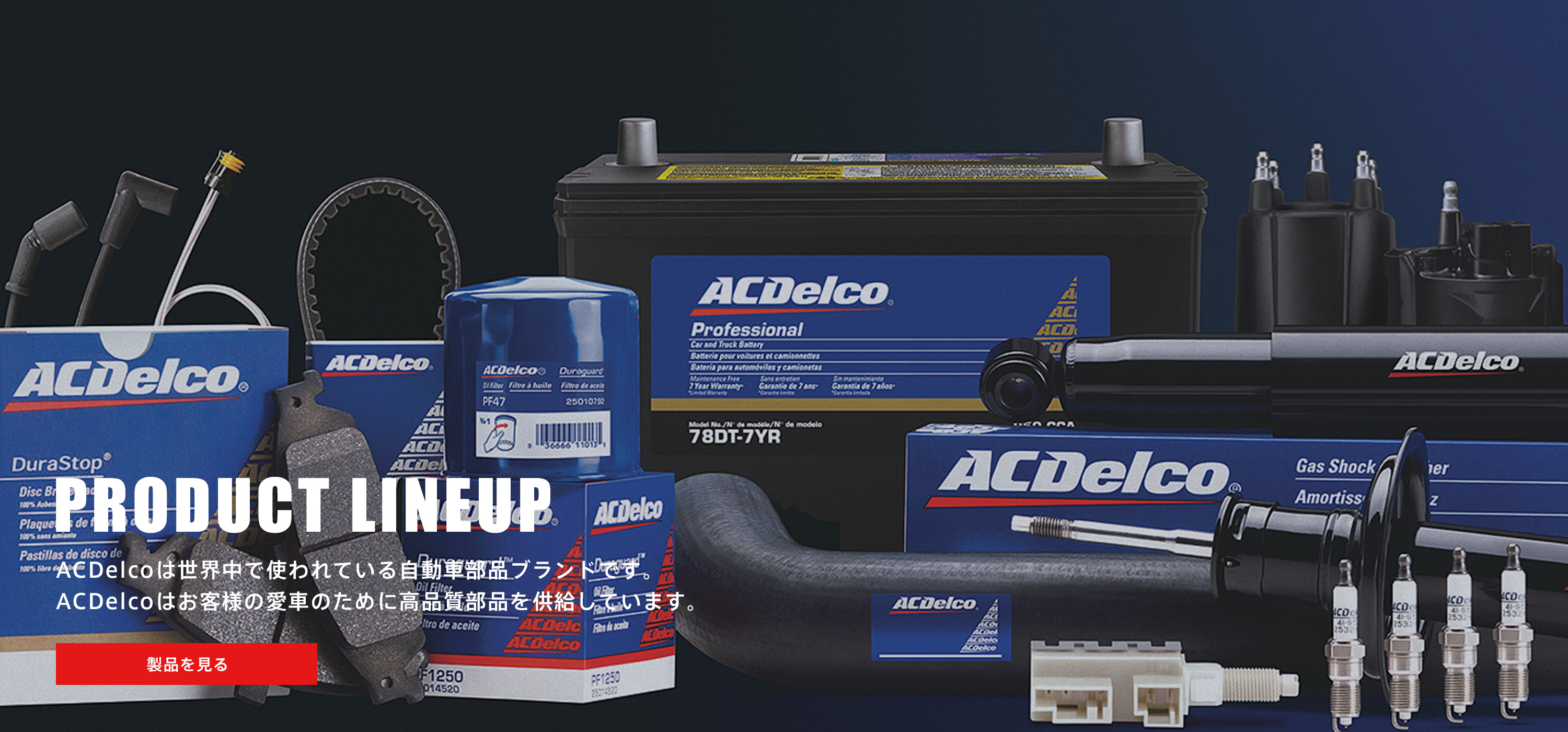 ACDelco JAPAN